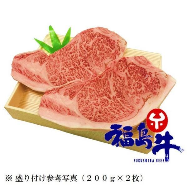 黒毛和牛 サーロイン ステーキ 2枚 ( 200g×2 ) A5 A4 国産 銘柄 福島牛 送料無料|029yasan|04