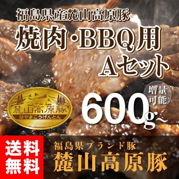 送料無料 ブランド豚 焼肉 BBQセット 麓山高原豚 焼肉 Aセット|029yasan