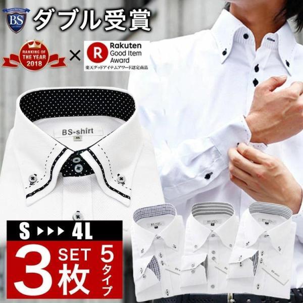 ワイシャツ メンズ 長袖 Yシャツ 送料無料 5枚セット 形態安定 スリム BS-shirt|0306