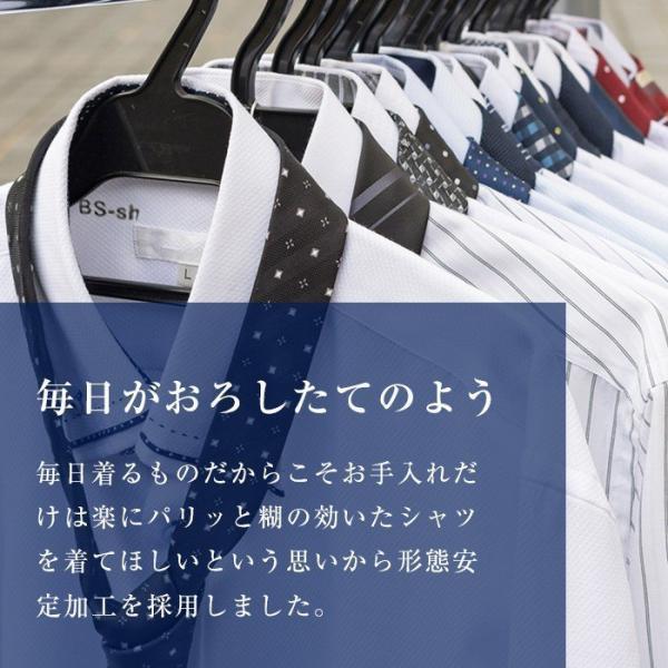ワイシャツ メンズ 長袖 Yシャツ 送料無料 5枚セット 形態安定 スリム BS-shirt|0306|12