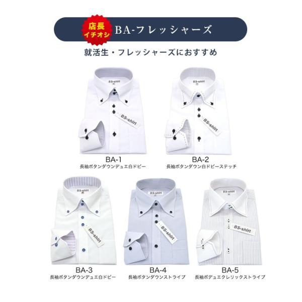 ワイシャツ メンズ 長袖 Yシャツ 送料無料 5枚セット 形態安定 スリム BS-shirt|0306|03