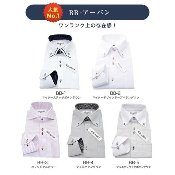 ワイシャツ メンズ 長袖 Yシャツ 送料無料 5枚セット 形態安定 スリム BS-shirt|0306|04