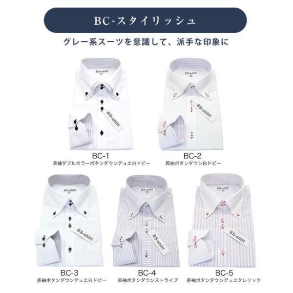 ワイシャツ メンズ 長袖 Yシャツ 送料無料 5枚セット 形態安定 スリム BS-shirt|0306|05