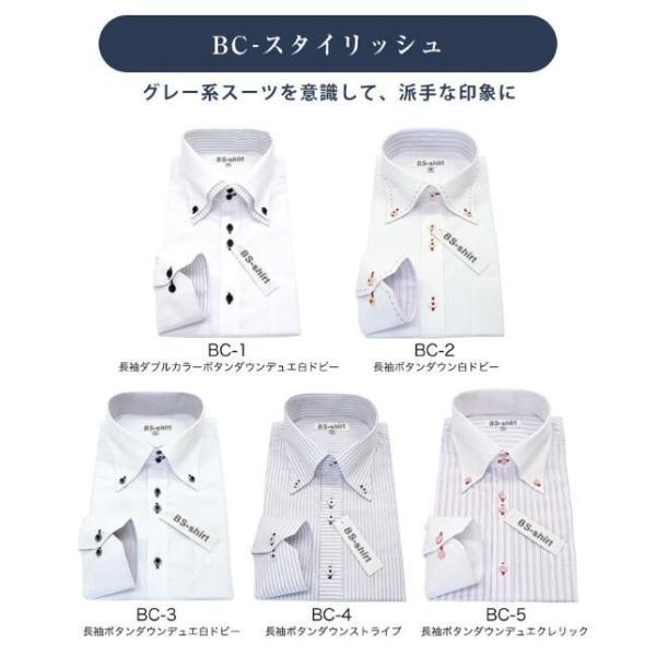ワイシャツ メンズ 長袖 Yシャツ 送料無料 5枚セット 形態安定 スリム BS-shirt|0306|06