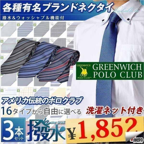 洗える ネクタイ 選べる レギュラータイ 3本セット 送料無料 セール オープン記念|0306