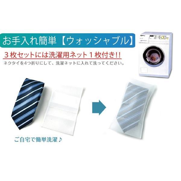 洗える ネクタイ 選べる レギュラータイ 3本セット 送料無料 セール オープン記念|0306|03