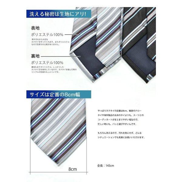 洗える ネクタイ 選べる レギュラータイ 3本セット 送料無料 セール オープン記念|0306|04