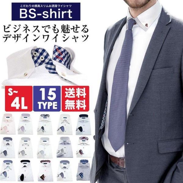 ワイシャツ メンズ 長袖 Yシャツ 形態安定 スリム セール オープン記念 プレゼント  Men's uno|0306