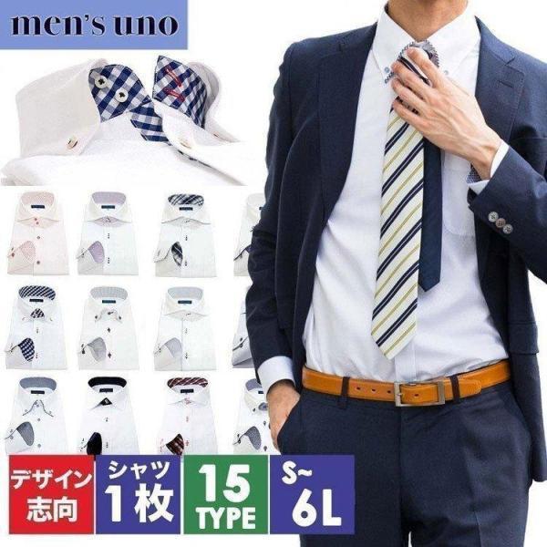 ワイシャツ メンズ 長袖 Yシャツ men's uno  形態安定 スリム 大きいサイズ  セール オープン記念 プレゼント クールビズ|0306