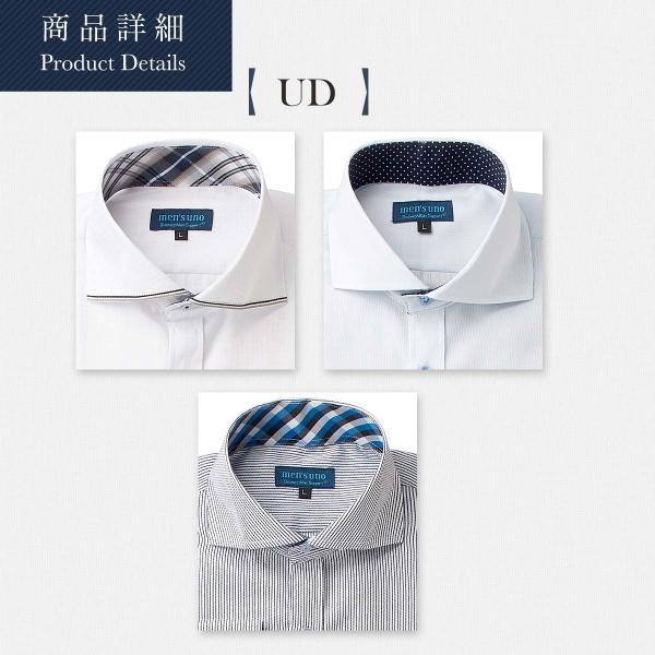 ワイシャツ メンズ 長袖 Yシャツ men's uno  形態安定 スリム 大きいサイズ  セール オープン記念 プレゼント クールビズ|0306|11