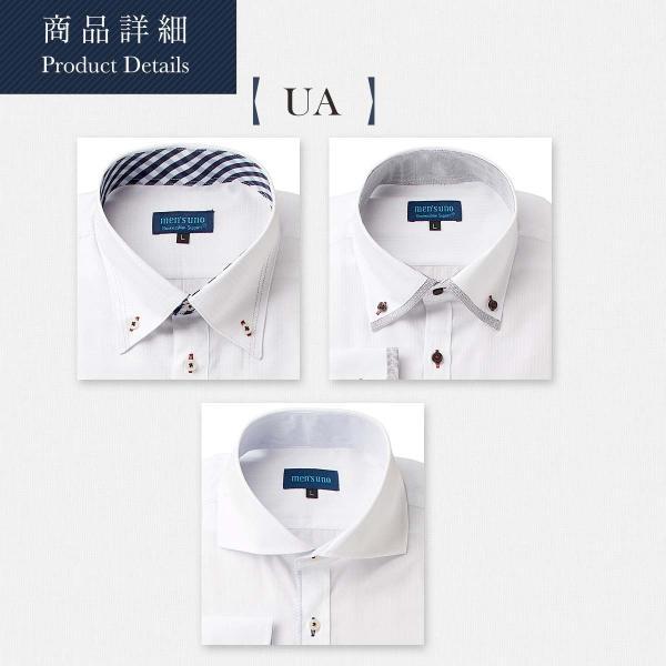ワイシャツ メンズ 長袖 Yシャツ men's uno  形態安定 スリム 大きいサイズ  セール オープン記念 プレゼント クールビズ|0306|08