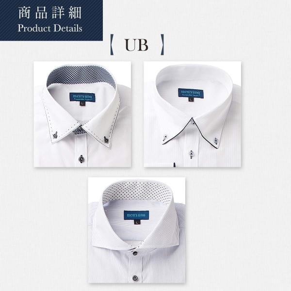 ワイシャツ メンズ 長袖 Yシャツ men's uno  形態安定 スリム 大きいサイズ  セール オープン記念 プレゼント クールビズ|0306|09