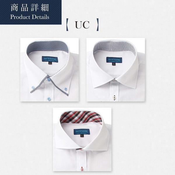 ワイシャツ メンズ 長袖 Yシャツ men's uno  形態安定 スリム 大きいサイズ  セール オープン記念 プレゼント クールビズ|0306|10