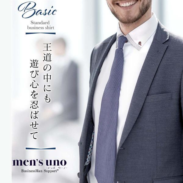 ワイシャツ メンズ 長袖 Yシャツ 形態安定 スリム セール オープン記念 プレゼント  Men's uno|0306|02