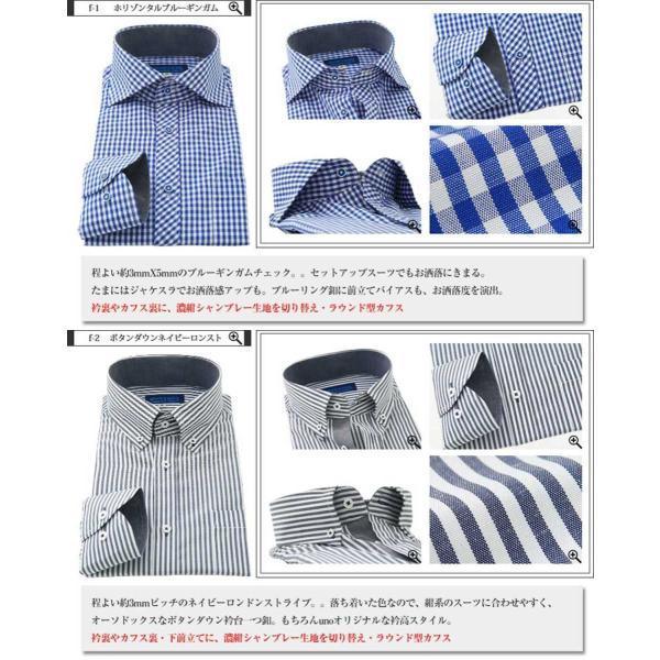 ワイシャツ メンズ 長袖 3枚以上で送料無料 Yシャツ 形態安定 スリム セール プレゼント  Men's uno|0306|14