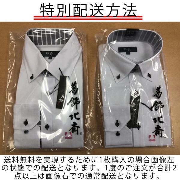 ワイシャツ メンズ 長袖 3枚以上で送料無料 Yシャツ 形態安定 スリム セール プレゼント  Men's uno|0306|19