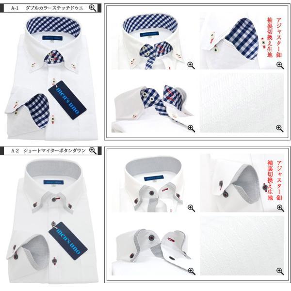 ワイシャツ メンズ 長袖 Yシャツ 形態安定 スリム セール オープン記念 プレゼント  Men's uno|0306|08