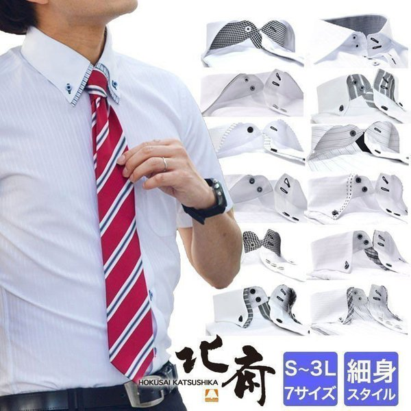 ワイシャツ メンズ 半袖 送料無料  葛飾北斎 クールビズ スリム |0306