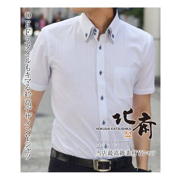 ワイシャツ メンズ 半袖 送料無料  葛飾北斎 クールビズ スリム |0306|05