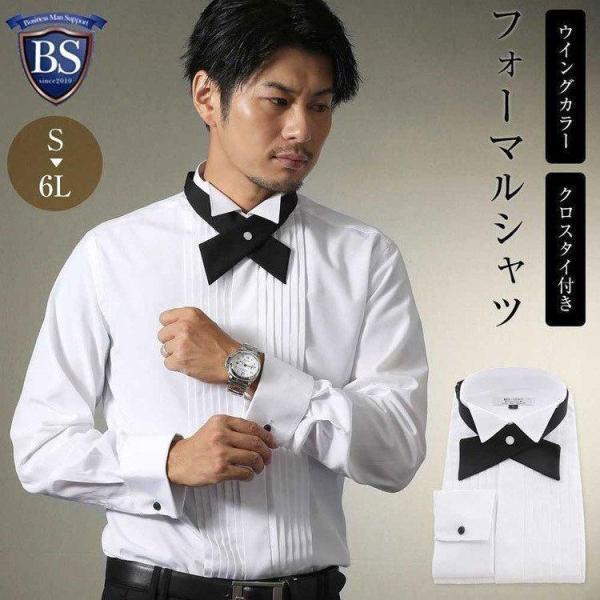 ワイシャツ ウィングカラー メンズ クロスタイ付 フォーマル 長袖 結婚式 パーティ 形態安定 スリム|0306