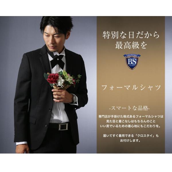 ワイシャツ ウィングカラー メンズ クロスタイ付 フォーマル 長袖 結婚式 パーティ 形態安定 スリム|0306|02