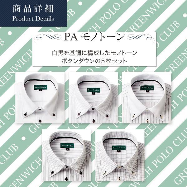 ワイシャツ メンズ 長袖 Yシャツ 5枚セット 送料無料 形態安定 レギュラーサイズ セール プレゼント グリニッジ ポロ クラブ |0306|05