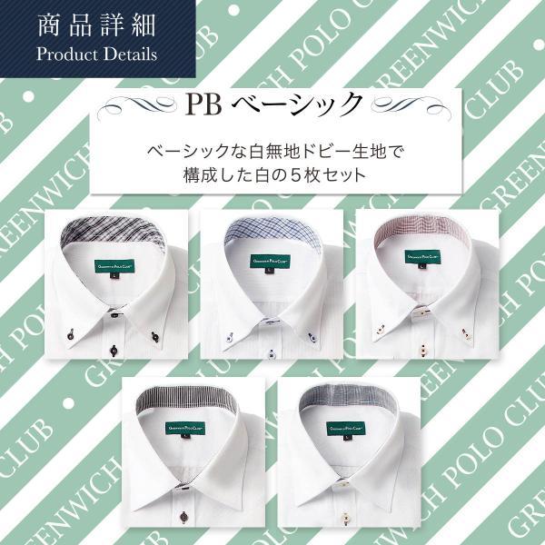 ワイシャツ メンズ 長袖 Yシャツ 5枚セット 送料無料 形態安定 レギュラーサイズ セール プレゼント グリニッジ ポロ クラブ |0306|06
