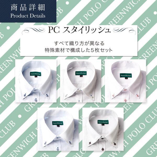 ワイシャツ メンズ 長袖 Yシャツ 5枚セット 送料無料 形態安定 レギュラーサイズ セール プレゼント グリニッジ ポロ クラブ |0306|07