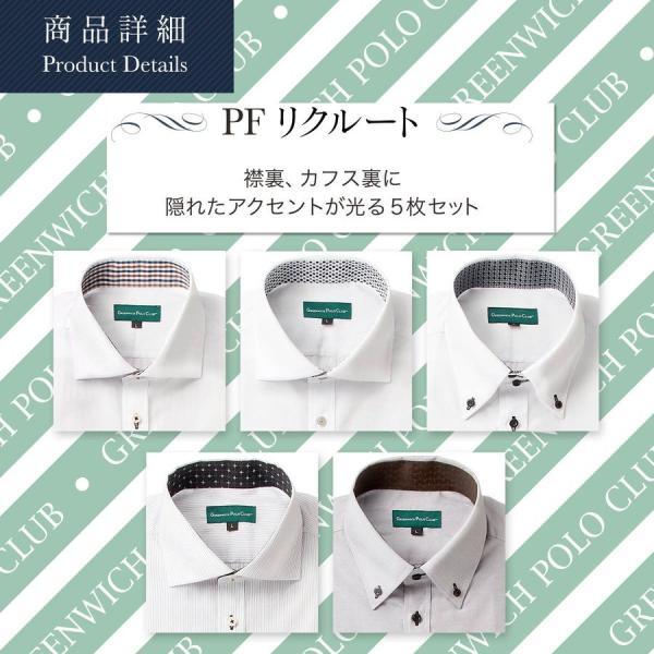 ワイシャツ メンズ 長袖 Yシャツ 5枚セット 送料無料 形態安定 レギュラーサイズ セール プレゼント グリニッジ ポロ クラブ |0306|08