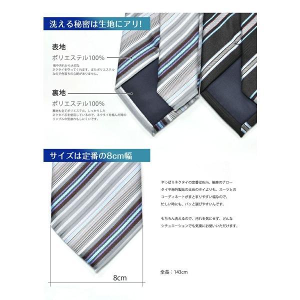 ネクタイ 3本セット 送料無料 グリニッジポロクラブ 洗える 撥水加工|0306|02