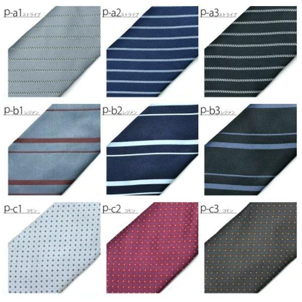 ネクタイ 3本セット 送料無料 グリニッジポロクラブ 洗える 撥水加工|0306|05