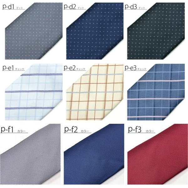 ネクタイ 3本セット 送料無料 グリニッジポロクラブ 洗える 撥水加工|0306|06