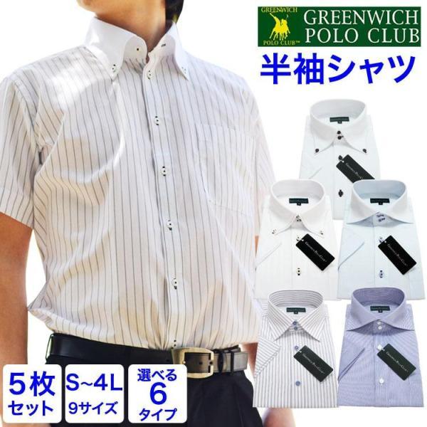 ワイシャツ 半袖 メンズ 5枚セット  新作 10サイズ  形態安定 セール クールビズ|0306