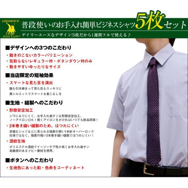 ワイシャツ 半袖 メンズ 5枚セット  新作 10サイズ  形態安定 セール クールビズ|0306|06