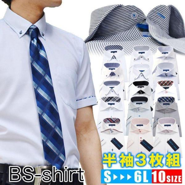 a20b404e713bc3 ワイシャツ メンズ 半袖 Men's uno 送料無料 3枚セット 形態安定 スリム セール クールビズ  ...