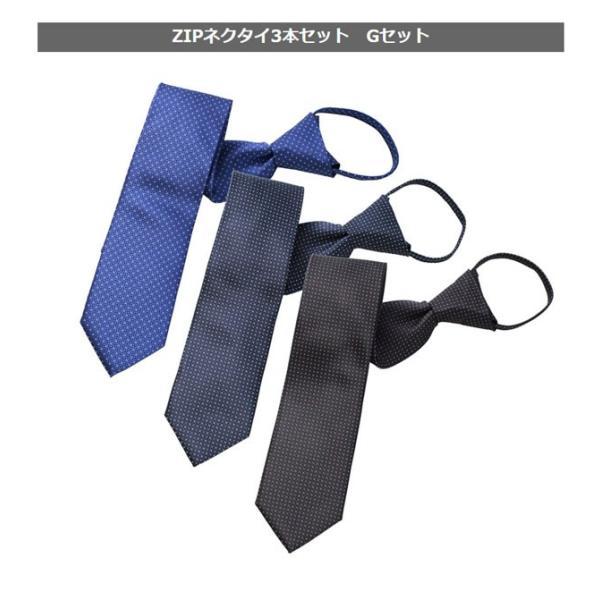 ZIPネクタイ 3本 セット 送料無料 ワンタッチ ファスナー体 ブランド  選べるブランドネクタイ 父の日|0306|11