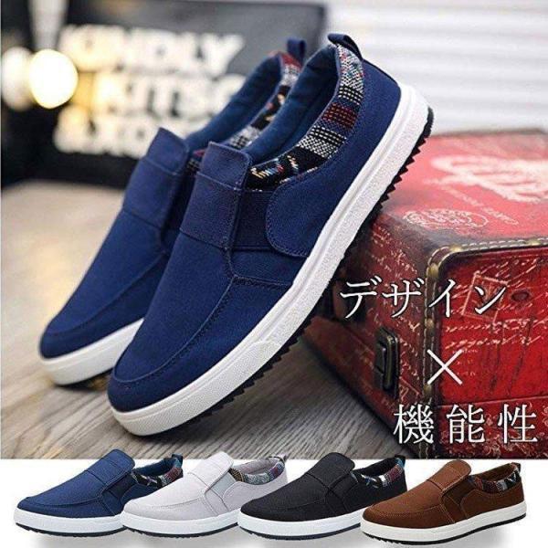 スニーカーメンズローファースリッポン靴多機能インソール防臭疲れにくい歩きやすい履きやすい