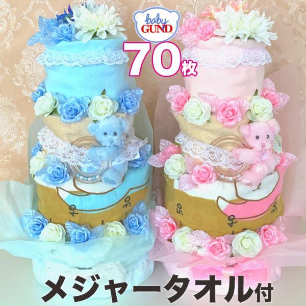 おむつケーキ 男の子 女の子 日本製 オムツケーキ パンパース ムーニー ガーゼ 豪華 高級 オーガニック