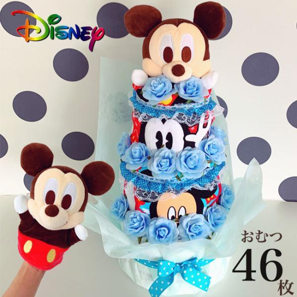 出産祝い ディズニー おむつケーキ パペット ミッキー オムツケーキ 男の子