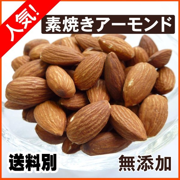 素焼きアーモンド300g【食塩無添加】【植物油不使用】ナッツ