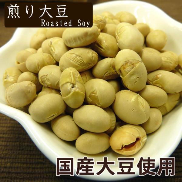 【国産】【炒り大豆】煎り大豆1kg【節分豆】|078-652-1318|04
