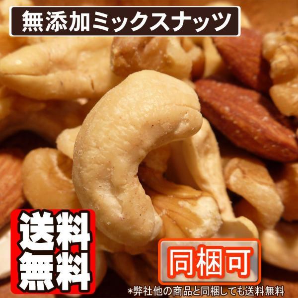 食塩無添加ミックスナッツ300g【送料無料】
