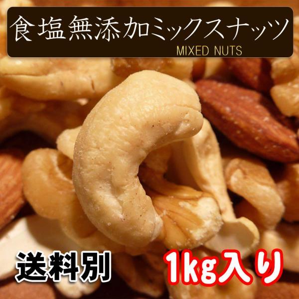 食塩無添加 ミックス ナッツ 1kg 送料別