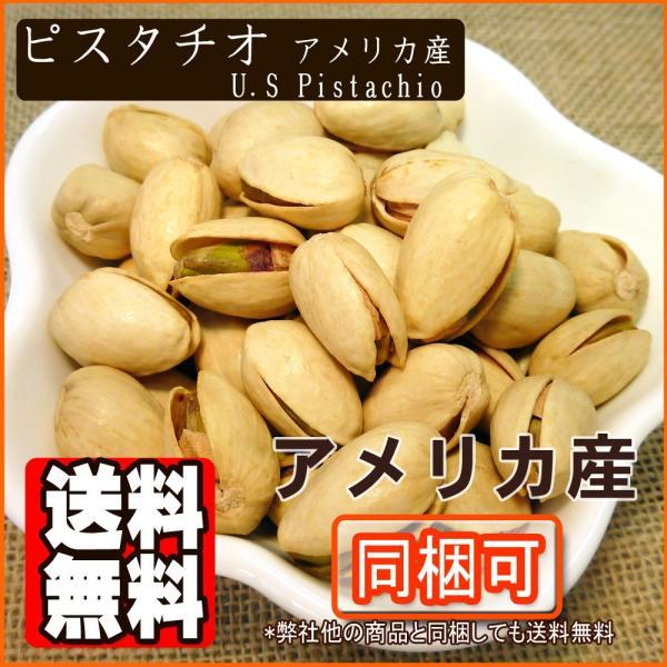 ピスタチオ1kg【送料無料】|078-652-1318