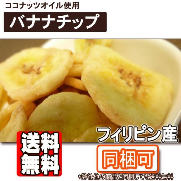 バナナチップス【送料無料】(フィリピン産)1kg|078-652-1318