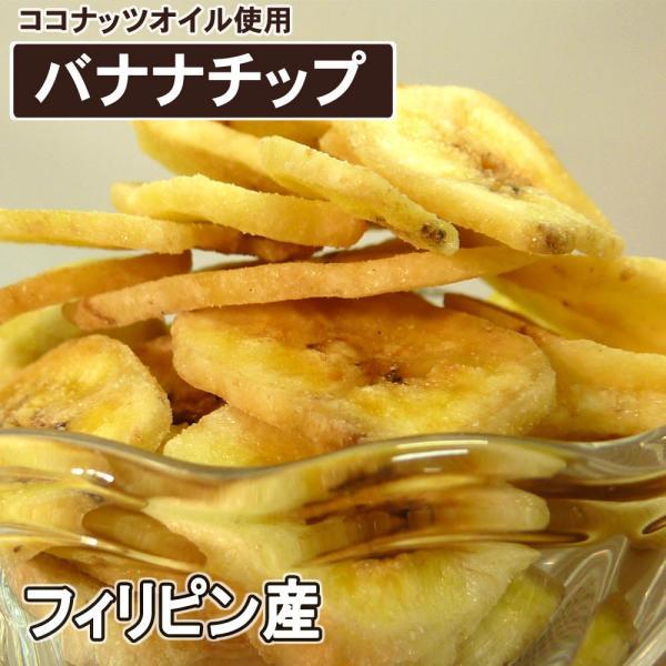 バナナチップス【送料無料】(フィリピン産)1kg|078-652-1318|03