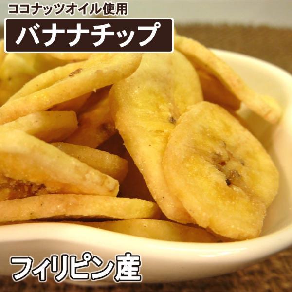 バナナチップス【送料無料】(フィリピン産)1kg|078-652-1318|04
