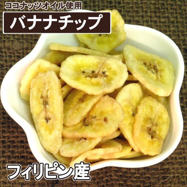バナナチップス【送料無料】(フィリピン産)1kg|078-652-1318|05