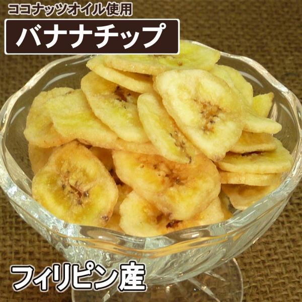 バナナチップス【送料無料】(フィリピン産)1kg|078-652-1318|06