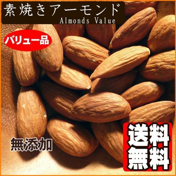 バリュー品 素焼きアーモンド 1kg 【送料無料】【食塩無添加】